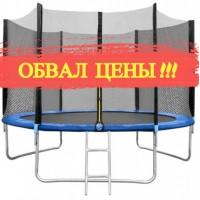 Батут Funfit 312см с защитной сеткой и лестницей + ПОДАРОК!