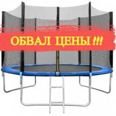 Батут Funfit 252см с защитной сеткой и лестницей + <span style='color:#FF0000'>ПОДАРОК!</span>